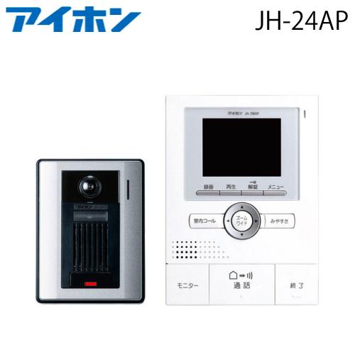 ☆【送料無料】 アイホン【JH-24AP】【テレビドアホンセット】【2・4タイプ】