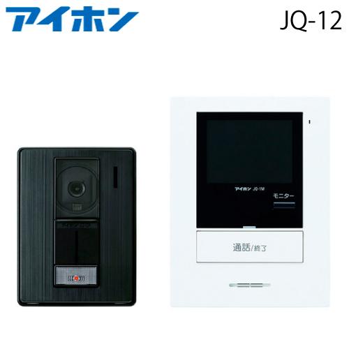 ☆【送料無料】 アイホン【JQ-12】【テレビドアホンセット】