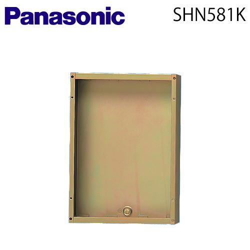 【送料無料】 Panasonic(パナソニック) 【SHN581K】 ロビーインターホン用埋込ボックス