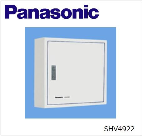 【送料無料】 Panasonic(パナソニック) 【SHV4922】電源盤【2台内蔵タイプ】【納期:約45日】