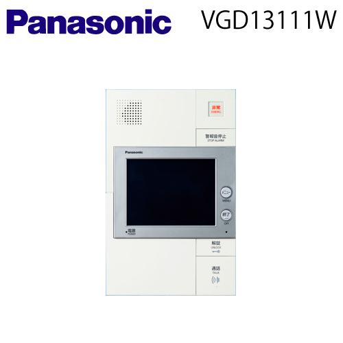 【送料無料】 Panasonic(パナソニック) 【VGD13111W】セキュリティインターホン 【3M型モニター付副親機】【埋込形】【Windea(ウィンディア)】 【納期:約30日】