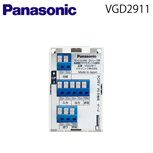 【送料無料】 Panasonic(パナソニック) 【VGD2911】系統増設アダプタ【マンションHA Dシリーズ用】【ボックス収納型】【納期:約45日】