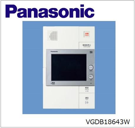 【送料無料】 Panasonic(パナソニック) 【VGDB18643W】住戸用セキュリティインターホン 【1M型親機】 【録音機能付】 【埋込形】【Windea(ウィンディア)】 【納期:約30日】