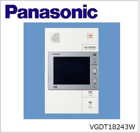 【送料無料】 Panasonic(パナソニック) 【VGDT18243W】共同住宅用セキュリティインターホン 【1M型親機(一括遠隔試験対応)】 【録画・録音機能】 【埋込形】【Windea(ウィンディア)】 【納期:約30日】