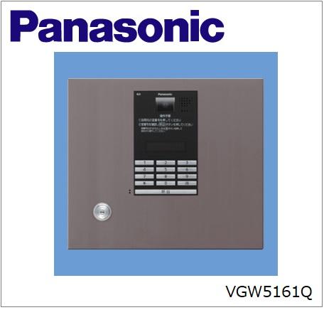 【送料無料】 Panasonic(パナソニック) 【VGW5161Q】制御部分離型大型カメラ付ロビーインターホン 【10キー、逆マスター解錠機能付】【マンションHA Dシリーズ用】