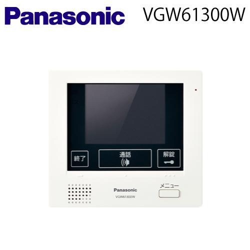 【送料無料】 Panasonic(パナソニック) 【VGW61300W】セキュリティインターホン【1M型親機】【非常・コール・防犯】 【録画機能付】【露出型】【Windea-C(ウィンディアキューブ)】