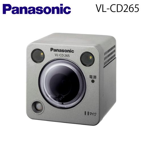 ☆【送料無料】Panasonic(パナソニック)センサーカメラ【VL-CD265】【VLCD265】【LEDライト付屋外タイプ】【SDカードに録画可能】