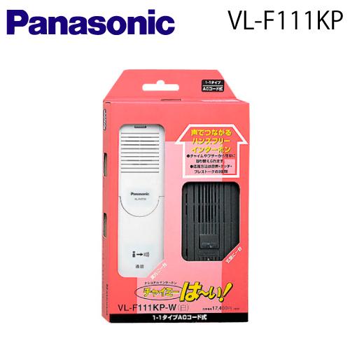 ☆【送料別】Panasonic(パナソニック)チャイミーは~い1-1タイプ【VL-F111KP-W】【VLF111KPW】電源コード式(化粧箱タイプ)【音声ドアホン】【インターホン】【2sp_120511_b】