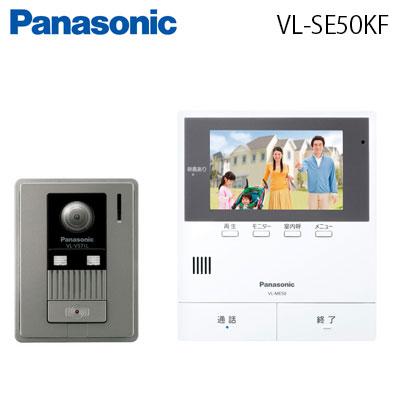 【送料無料】Panasonic(パナソニック) テレビドアホン【VL-SE50KF】【VLSE50KF】