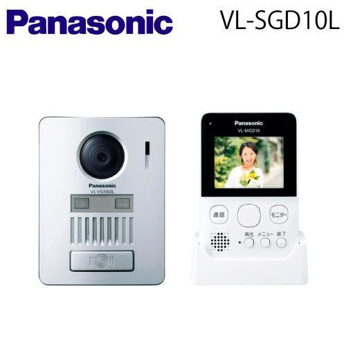 ☆【送料無料】Panasonic(パナソニック)ワイヤレスカラーテレビドアホン【VL-SGD10L】【VLSGD10L】【ドアホン親機・玄関子機】【インターホン】