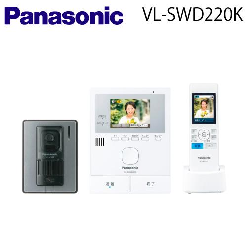 【送料無料】Panasonic(パナソニック) テレビドアホン【VL-SWD220K】【VLSWD220K】