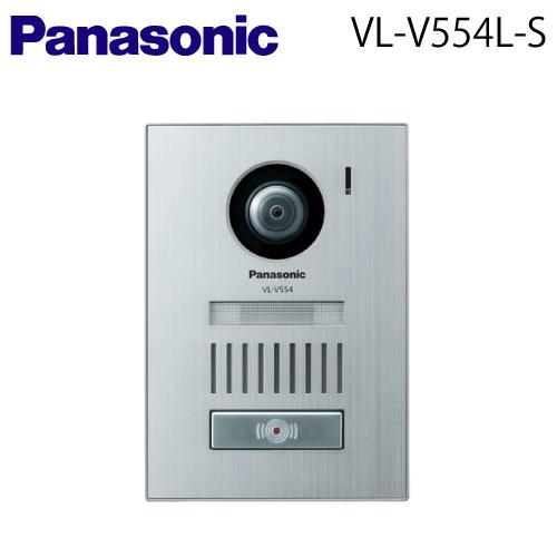 ☆【送料無料】Panasonic(パナソニック)カラーカメラ玄関子機【VL-V554L-S】【VLV554LS】【LEDライト(照明用ランプ)】
