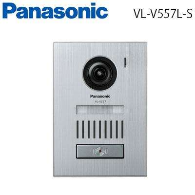 【送料無料】Panasonic(パナソニック) カラーカメラ玄関子機【VL-V557L-S】【VLV557LS】