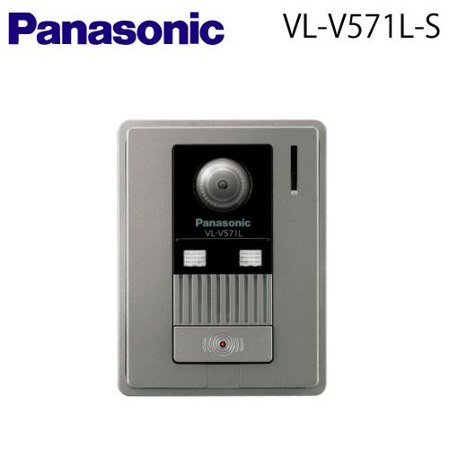 ☆【送料無料】Panasonic(パナソニック)テレビドアホン カラーカメラ玄関子機【VL-V571L-S】【VLV571LS】