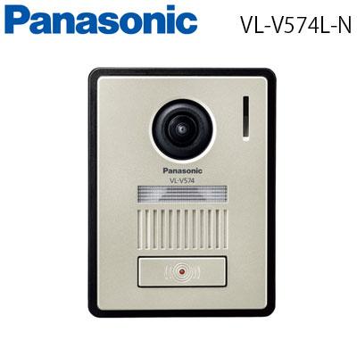 【送料無料】Panasonic(パナソニック) カラーカメラ玄関子機【VL-V574L-N】【VLV574LN】