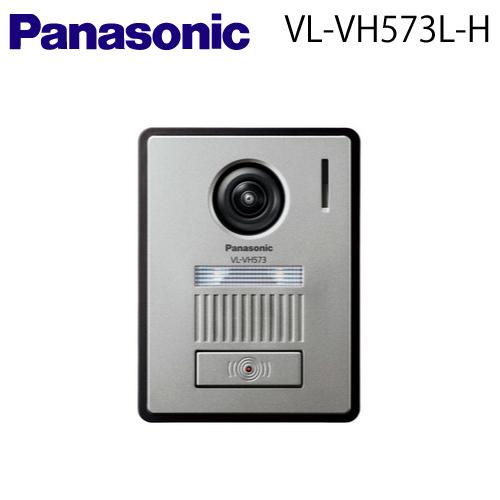【送料無料】Panasonic(パナソニック) カラーカメラ玄関子機【VL-VH573L-H】【VLVH573L】