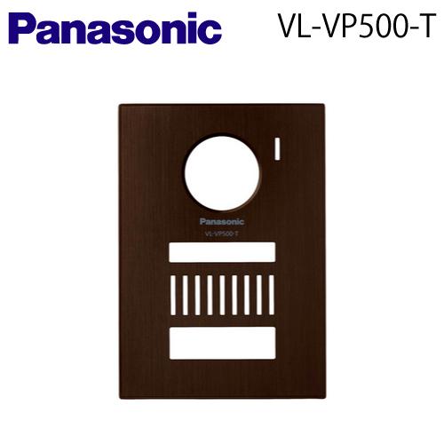 【送料別】Panasonic(パナソニック) 着せ替えデザインパネル(シャイニーブラウン)【VL-VP500-T】【VLVP500】
