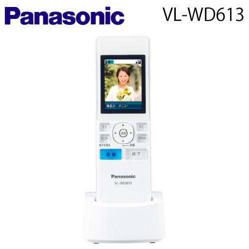 【送料無料】Panasonic(パナソニック) ワイヤレスモニター子機【VL-WD613】【VLWD613】