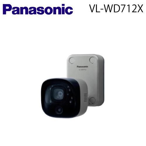 【送料無料】Panasonic(パナソニック) センサー屋外ワイヤレスカメラ【VL-WD712X】【VLWD712X】 【電源直結式】