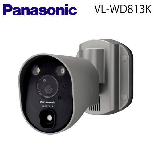 【送料無料】Panasonic(パナソニック) センサーライト付屋外ワイヤレスカメラ【VL-WD813K】【VLWD813K】