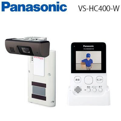 【送料無料】Panasonic(パナソニック) モニター付きドアカメラ【VS-HC400-W】【VSHC400W】