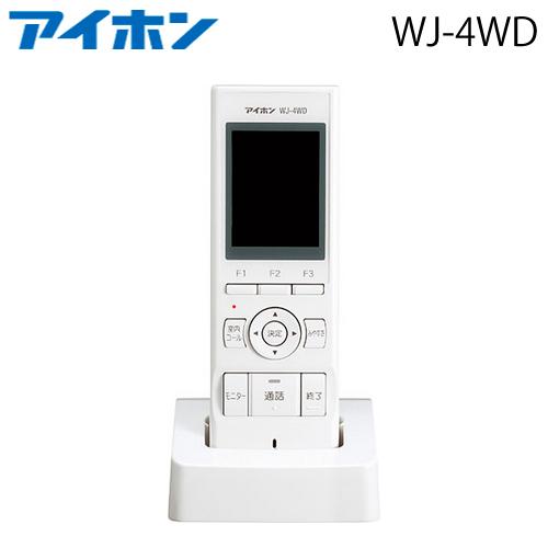 【送料無料】アイホン【WJ-4WD】【モニター付ワイヤレス子機】
