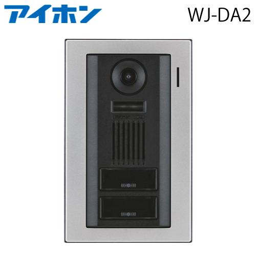 【送料無料】アイホン【WJ-DA2】【カメラ付玄関子機】【二世帯用】