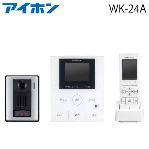 ☆【送料無料】 アイホン【WK-24A】【テレビドアホンワイヤレスセット】【2・4タイプ】