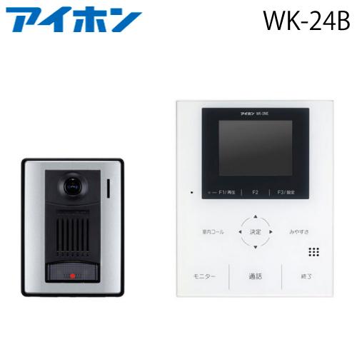 ☆【送料無料】 アイホン【WK-24B】【テレビドアホンセット】【ワイヤレス対応】【2・4タイプ】