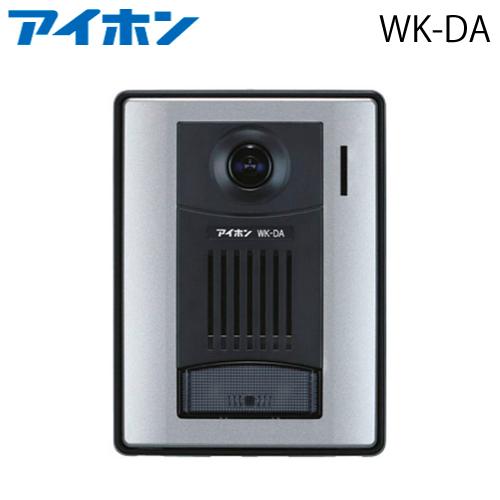 ☆アイホン【WK-DA】【カメラ付き玄関子機】