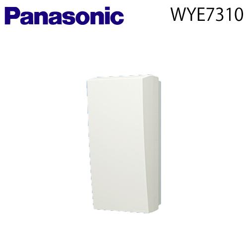 【送料無料】 Panasonic(パナソニック) 【WYE7310】計測ボックス 【マンションHA Dシリーズ用】【シンプルタイプ】【フカサ124mm】【納期:約45日】