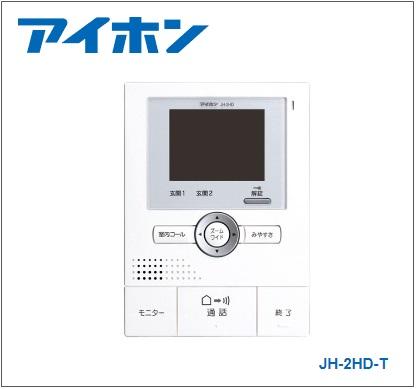 ☆【送料無料】アイホン【JH-2HD-T】【モニター付増設親機】