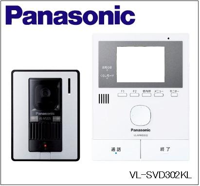 【送料無料】Panasonic(パナソニック) テレビドアホン【VL-SVD302KL】【VLSVD302KL】