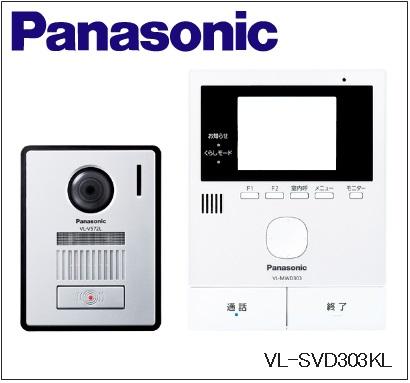 【送料無料】Panasonic(パナソニック) テレビドアホン【VL-SVD303KL】【VLSVD303KL】