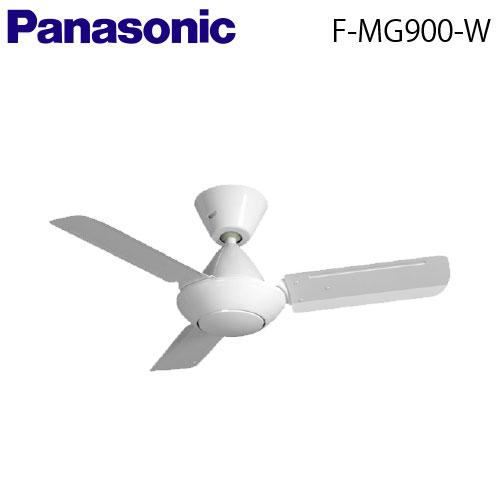 ☆【送料無料】パナソニック(Panasonic) シーリングファン(天井扇) 【F-MG900-W】【FMG900W】【スタンダードタイプ】【羽根径:90cm】