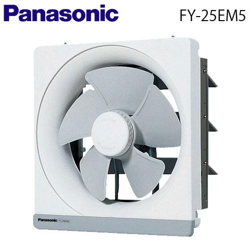 ☆【送料別】パナソニック(Panasonic) 【FY-25EM5】【FY25EM5】 一般換気扇 金属製換気扇【電気式】【引きひもなし】【台所】