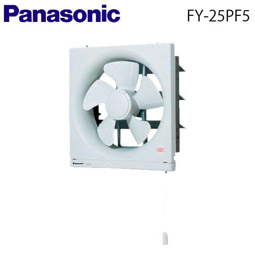 【送料別】パナソニック(Panasonic) 【FY-25PF5】【FY25PF5】 一般換気扇 スタンダードタイプ【連動式】【引きひも式】【台所】【事務所】【店舗】