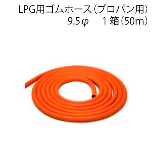 【カードOK!】【送料無料】LPG用ゴムホース(プロパン用)9.5φ 1箱(50m)