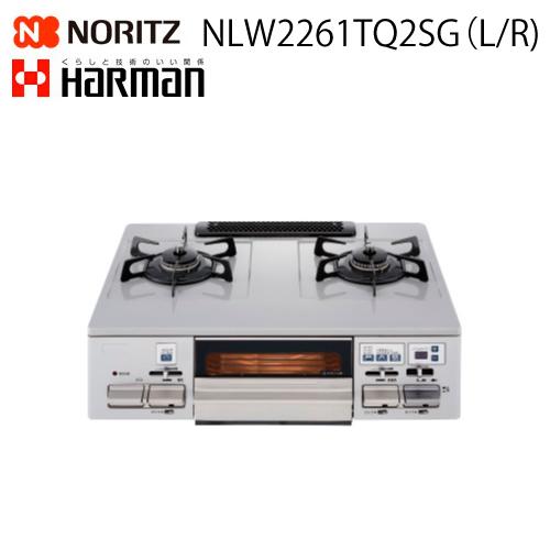 【カードOK!】NORITZ(ノーリツ)【NLW2261TQ2SG(L/R)】ハーマンテーブルコンロ(HARMAN)【無水両面焼グリル】【ホーロートップ】【ガスコンロ】