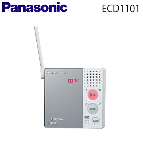 【送料無料】Panasonic(パナソニック) かんたんマモリエ【ECD1101】【ワイヤレスセキュリティ受信器】【防犯用品】