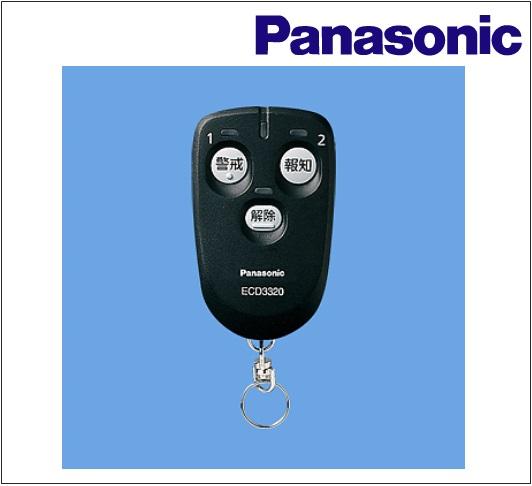 【送料無料】Panasonic(パナソニック) かんたんマモリエ【ECD3320】【ワイヤレス警戒セット・解除発信器】【アンサーバック付】【防犯用品】