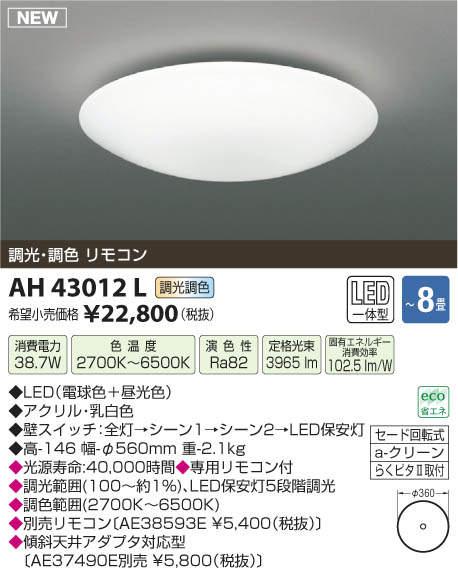 コイズミ(KOIZUMI) 住宅照明器具【AH43012L】LEDシーリングライト【~8畳】