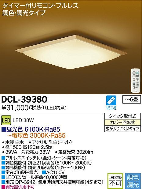大光電機(DAIKO) 住宅照明器具【DCL-39380】LEDシーリングライト【~6畳】