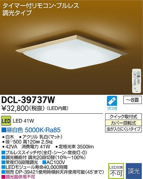 大光電機(DAIKO) 住宅照明器具【DCL-39737W】LEDシーリングライト【~8畳】