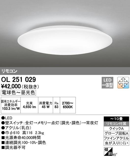【送料無料】オーデリック(ODELIC) 住宅照明器具【OL251029】LEDシーリングライト