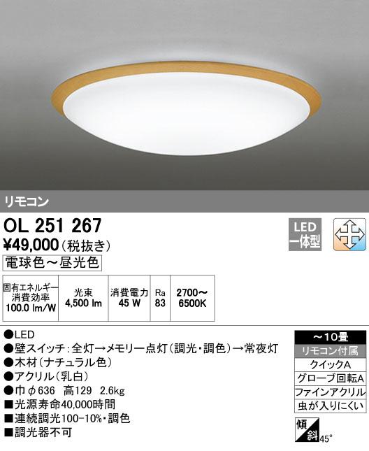 【送料無料】オーデリック(ODELIC) 住宅照明器具【OL251267】LEDシーリングライト