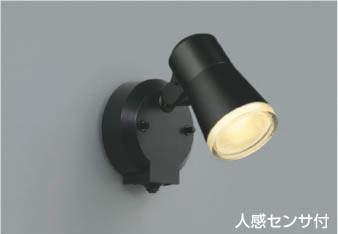 ☆コイズミ(KOIZUMI)住宅照明器具【AUE640554】LEDアウトドアライト