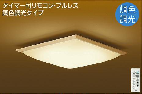 ☆大光電機(DAIKO) 住宅照明器具【DCL-39380】LEDシーリングライト【~6畳】