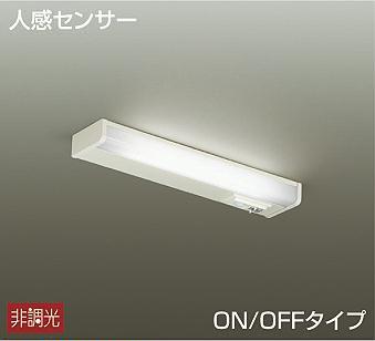 ☆大光(DAIKO)住宅照明器具【DCL-39746W】LEDキッチンライト