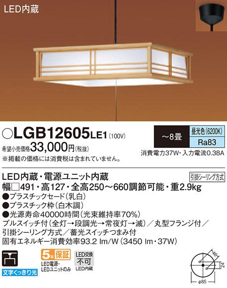 【送料別】パナソニック(Panasonic) 住宅照明器具【LGB12605LE1】LEDペンダントライト
